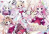 恋するココロと魔法のコトバ【予約特典:◆オフィシャルアートブック 付き】