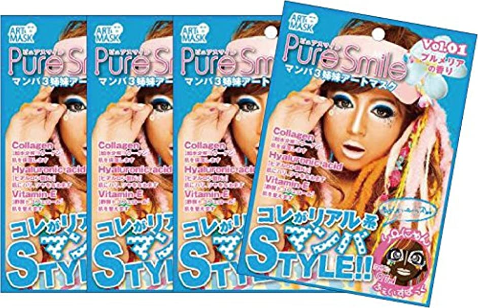 速記彼らのもの確かにピュアスマイル 『マンバ3姉妹シリーズアートマスク』(りーにゃん/プルメリアの香り)4枚セット