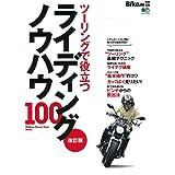 改定版 ライディングノウハウ100 (エイムック 4270)