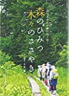 森のひみつ木々のささやき―ふつうの人が森へ行く日