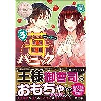 苺パニック〈3〉 (エタニティ文庫)