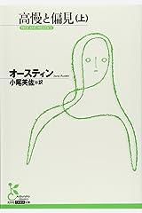 高慢と偏見〈上〉 (光文社古典新訳文庫) 文庫