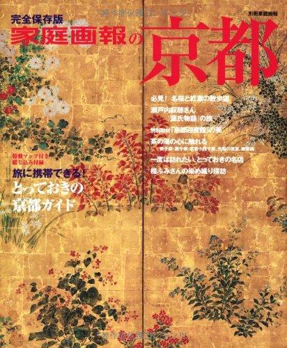 家庭画報の京都 完全保存版 (別冊家庭画報)