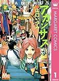 アカンサス 1 (マーガレットコミックスDIGITAL)
