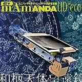 DIY スマホ天体望遠鏡 mAmANDA UD*eco (ママンダ:PalPANDAの後継機)