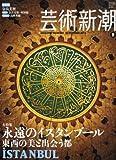 芸術新潮 2012年 09月号 [雑誌]