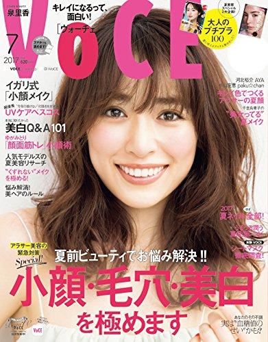VOCE 2017年 07 月号 [雑誌]