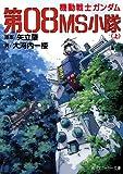 機動戦士ガンダム 第08MS小隊(上)<機動戦士ガンダム 第08MS小隊> (角川スニーカー文庫)