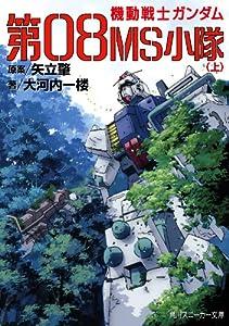 機動戦士ガンダム 第08MS小隊(上) (角川スニーカー文庫)