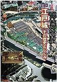 図説江戸城―その歴史としくみ 超巨大城郭の実像と知られざる内幕 (歴史群像シリーズ)