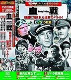 〈戦争映画パーフェクトコレクション〉血戦[DVD]