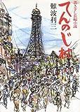 てんのじ村―長編小説 (1984年)