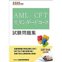2020年度版 AML/CFTスタンダードコース試験問題集