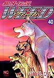 銀牙伝説ウィード 40 (ニチブンコミックス)