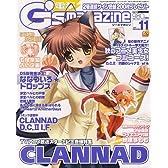 電撃G'smagazine (デンゲキジーズマガジン) 2007年 11月号 [雑誌]
