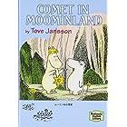 ムーミン谷の彗星 - COMET IN MOOMINLAND【講談社英語文庫】