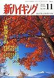 新ハイキング 2014年 11月号 [雑誌]