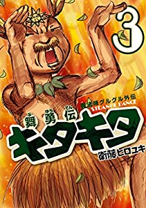 魔法陣グルグル外伝 舞勇伝キタキタ 3巻 (デジタル版ガンガンコミックスONLINE)