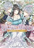 トリニティ・ロマンス 鈴蘭の花嫁と双子プリンス (ティアラ文庫)