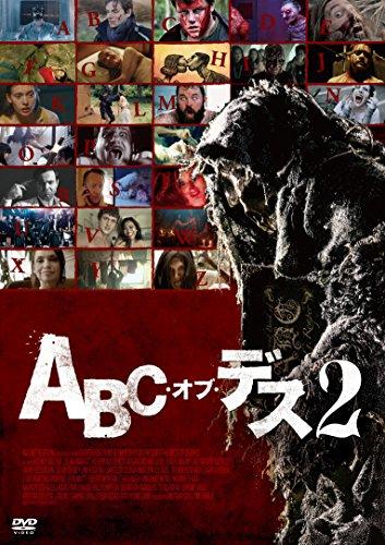 ABC・オブ・デス2 [DVD]の詳細を見る