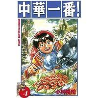 中華一番!(4) (週刊少年マガジンコミックス)