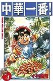 中華一番(4) (講談社コミックス―Shonen magazine comics (2308巻))