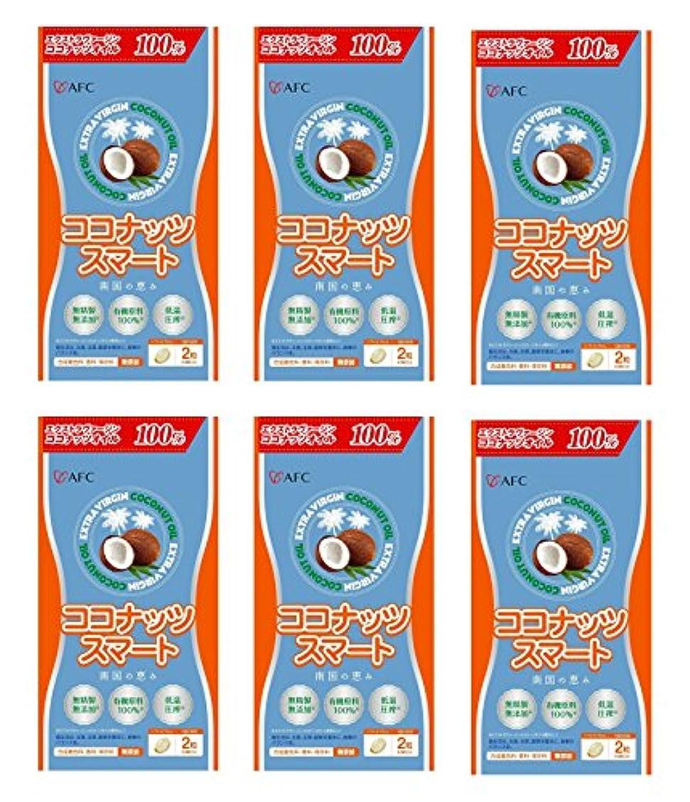 スカウトトーナメント傾斜【X6個セット】 AFC ココナッツスマート 60粒入