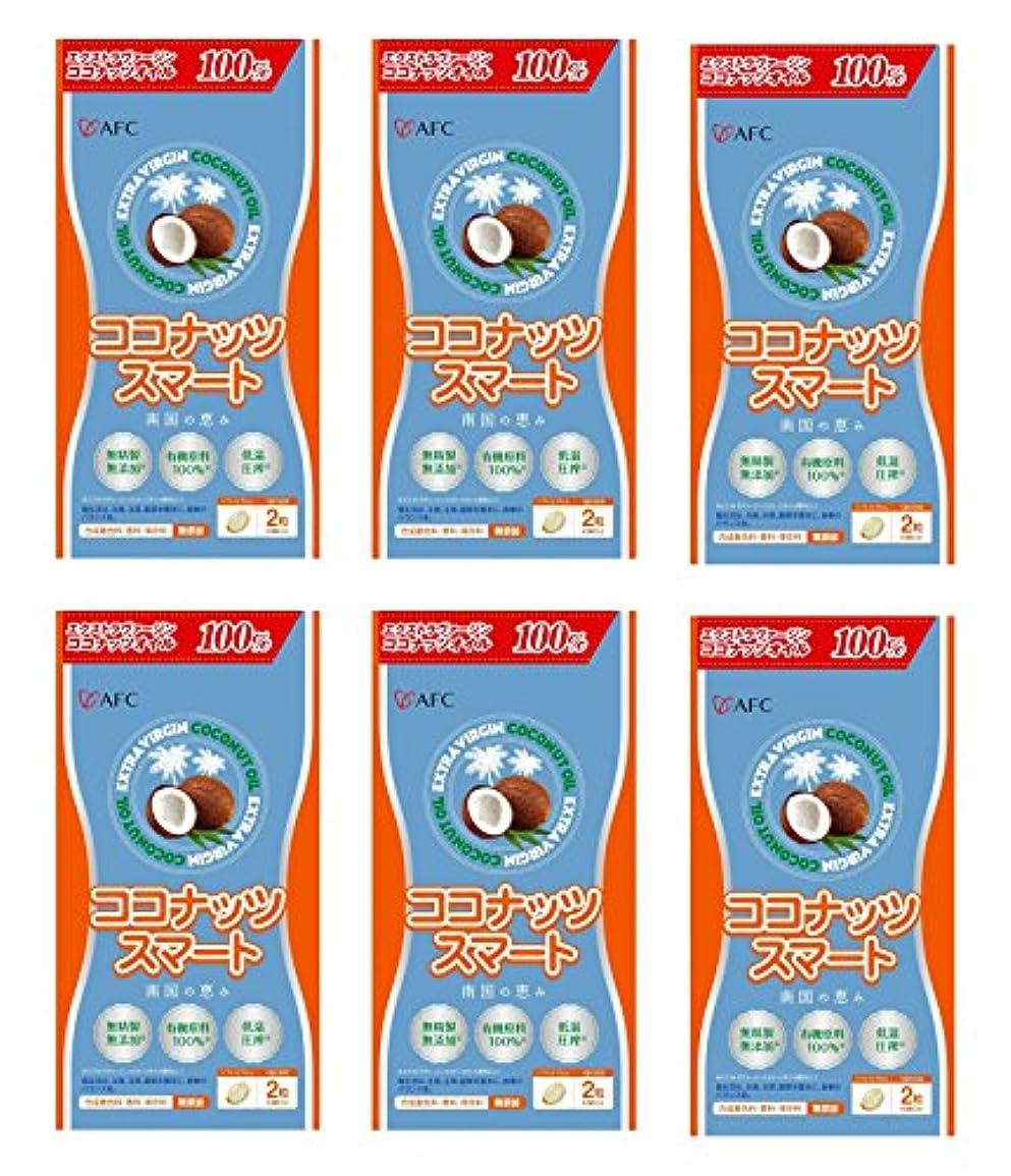 クレタ大きい策定する【X6個セット】 AFC ココナッツスマート 60粒入