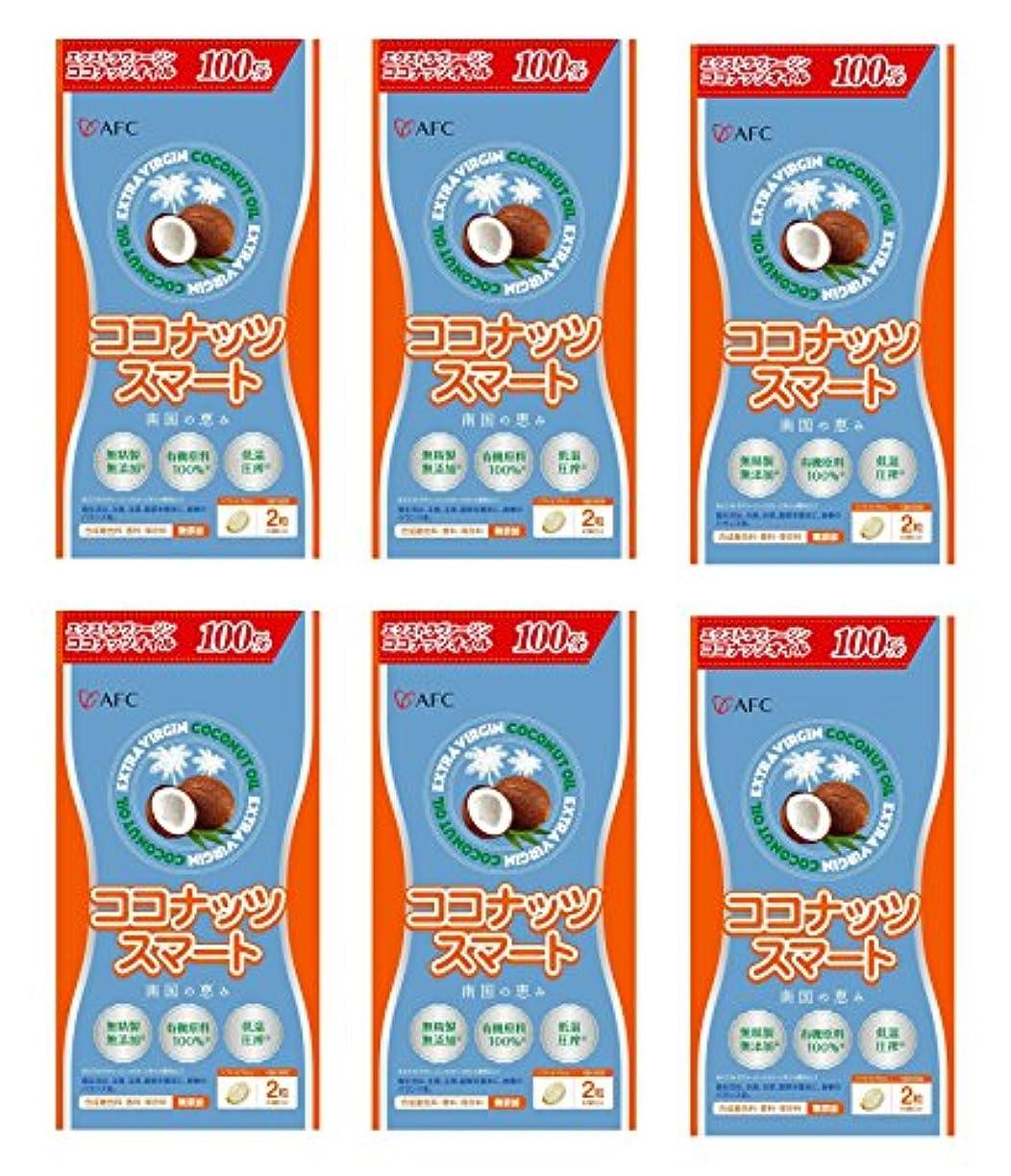 注釈土器分類する【X6個セット】 AFC ココナッツスマート 60粒入