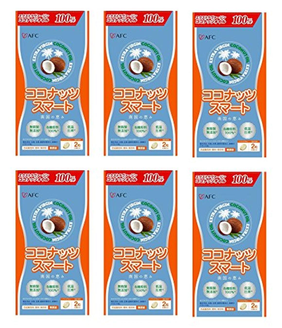 【X6個セット】 AFC ココナッツスマート 60粒入