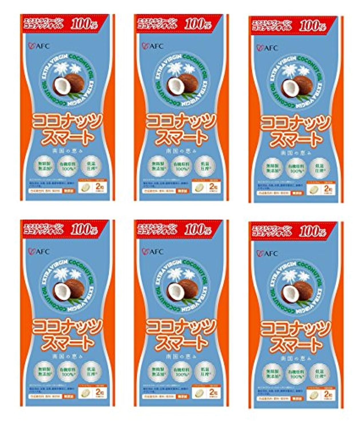 保証するコピー分散【X6個セット】 AFC ココナッツスマート 60粒入