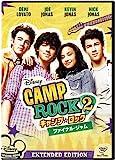 キャンプ・ロック2 ファイナル・ジャム[DVD]