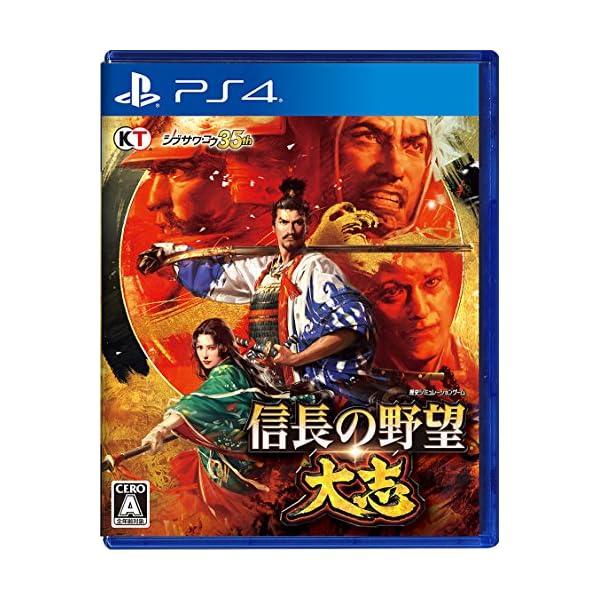 信長の野望・大志 - PS4の商品画像