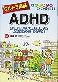 ウルトラ図解 ADHD 画像