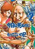 今日は死ぬのにもってこいの日 2 (ヤングチャンピオン・コミックス)