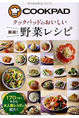 クックパッドのおいしい 厳選!  野菜レシピの詳細を見る