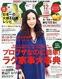 ESSE (エッセ) 2013年12月2014年01月号合併号 [雑誌]