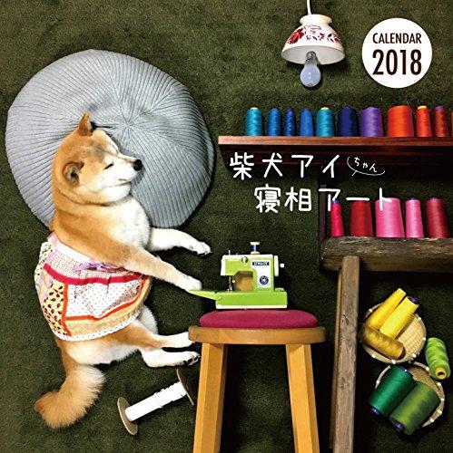 柴犬アイちゃんの寝相アートカレンダー2018 ([カレンダー])