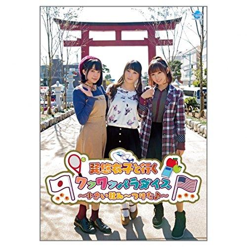 巽悠衣子と行くワクワクパラダイス~小さい秋み~つけた♪~ DVD