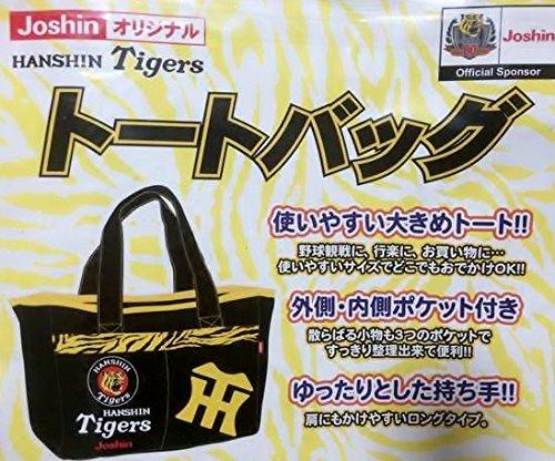 阪神タイガースJoshin 限定 非売品 トート バッグ