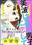美波はるこ男子に恋して 胸きゅんセレクション vol.2 (無敵恋愛S*girl)