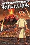 ぼくはこうして生き残った! 5 火山の大噴火