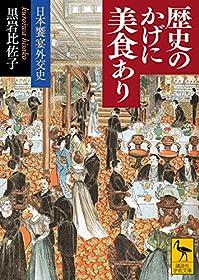 歴史のかげに美食あり 日本饗宴外交史 (講談社学術文庫)