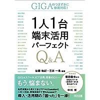 GIGAのつまずきに徹底対応! 1人1台端末活用パーフェクトQ&A