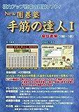 NEW囲碁塾 手筋の達人I 級位者編