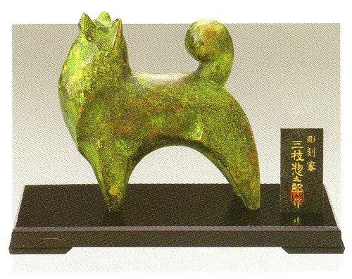 2018年干支置物【戌・犬】栄心(えいしん) 鋳鉄製 三枝惣太郎作