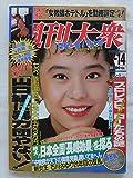 週刊大衆 1993年 6月14日号 [雑誌]
