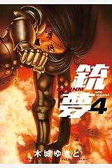 銃夢(4) Kindle版