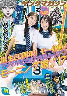 [雑誌] 週刊ヤングマガジン 2017年44号 [Weekly Young Magazine 2017-44]