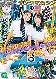 ヤングマガジン 2017年44号 [2017年10月2日発売] [雑誌]